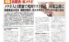 健康産業新聞164517_抗肥満抗メタボ