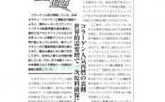 健康産業新聞1645号_話題追跡