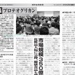 健康産業新聞1645_25_特集プロテオグリカン