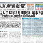 健康産業新聞1645号6月6日発行