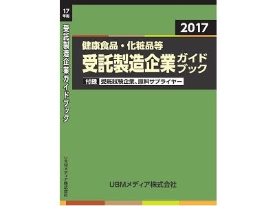 健康産業新聞新聞受託製造企業ガイドブック2017
