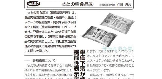 健康産業新聞1647_話題追跡_さとの雪