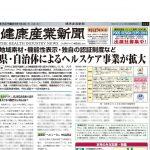 健康産業新聞1647_01c