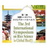 健康産業新聞_第三回国際シンポジウム