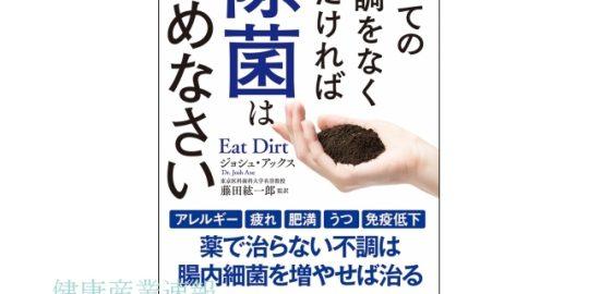 健康産業新聞1649新刊01