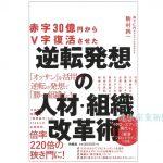 健康産業新聞1649新刊02