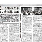 健康産業新聞164929a