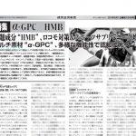 健康産業新聞1649hmb01