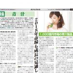 健康産業新聞1650青汁a