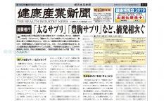 健康産業新聞165001a