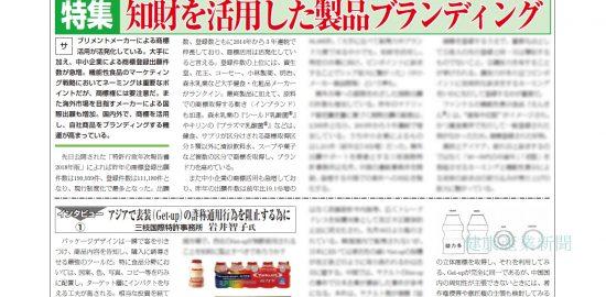 健康産業新聞165022a
