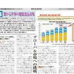 健康産業新聞165028a