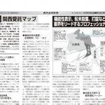 健康産業新聞1651関西受託b