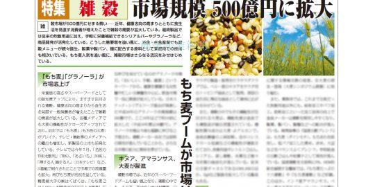 健康産業新聞1651雑穀b