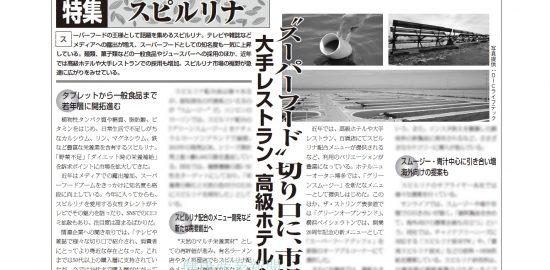 健康産業新聞165141bスピルリナ