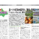 健康産業新聞165232北海道b