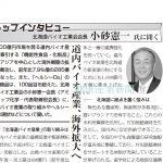 健康産業新聞165233b北海道バイオ工業