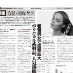健康産業新聞165240ヘアケアb