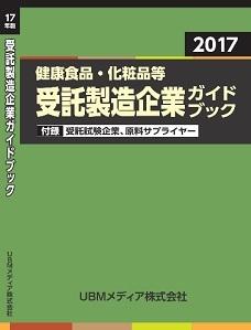 受託製造企業ガイドブック2017健康産業新聞a