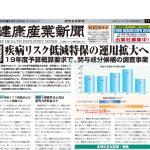 健康産業新聞165301b