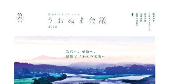 健康産業新聞1654うおぬま会議