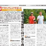 健康産業新聞1654シニアb