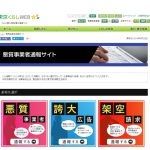 健康産業新聞1654東京都誇大広告a