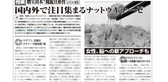 健康産業新聞165426納豆