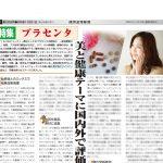 健康産業新聞プラセンタ特集02