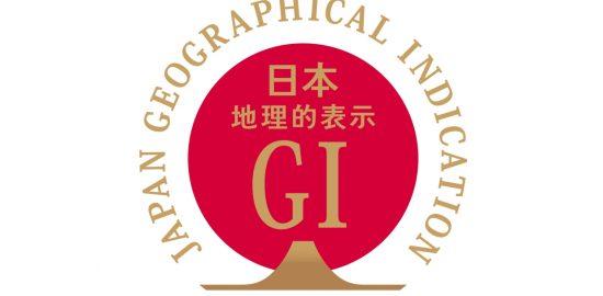 健康産業新聞地理的表示GI01