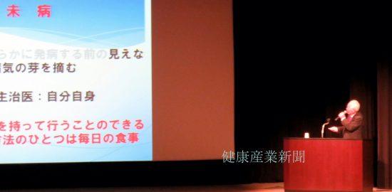 健康産業新聞日本綜合医学会