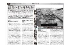 健康産業新聞1655オーガニック2