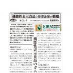 健康産業新聞1655機能性表示食品受理企業2