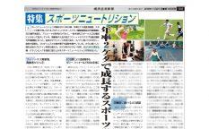 健康産業新聞1656スポーツニュートリション02