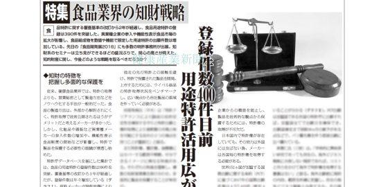 健康産業新聞1656知財特集02