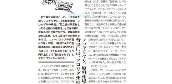 健康産業新聞1656話題追跡02