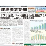 健康産業新聞165601a