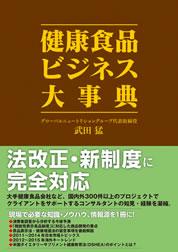 健康食品ビジネス大事典(ご予約受付中!)