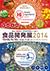 食品開発展2014