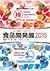 食品開発展2015