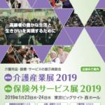 介護産業&サービス展2019_UBMジャパン