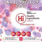食品開発展2019HiJapan