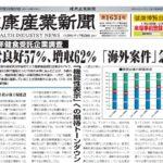 健康産業新聞1634号