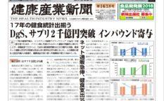 健康産業新聞1638