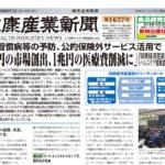 健康産業新聞(第1637号)2月7日発行
