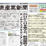 健康産業新聞1639