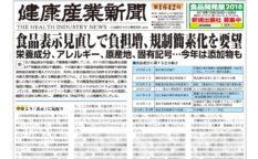 健康産業新聞1642_01