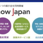 ケアショー・ジャパン2019