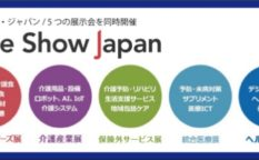 Care Show Japan | HOME