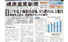 健康産業新聞1644_01